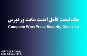 Complete-WordPress-Security-Checklist