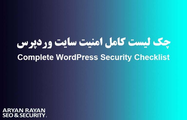 Complete-WordPress-Security-Checklist